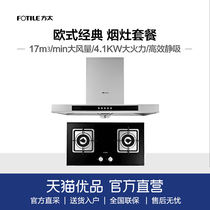 Fotile eh40qe FD23BE European-style top-suction range hood gas stove package smoke stove set