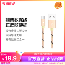 Yu Bo YB-415C data cable Type-C Android phone fast charge universal charging cable