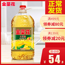 Golden cauliflower level soybean oil 5L family barrel edible oil vegetable oil