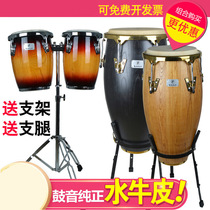 Kang Jia drum agitating life Latin drum cowhide hand drum 10 inch 11 inch combination set send bracket percussion instrument