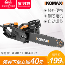 Komax electric saw wood cutting saw household electric woodworking high power portable electric chain saw saw small hand-held saw