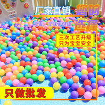 Ocean ball wholesale ball pool Wave Wave color ball children naughty Fort non-toxic tasteless baby baby kindergarten toys