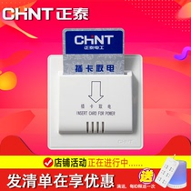 CHiNT switch socket 86 type hotel door lock hotel card lock card switch card to take power controller 30A