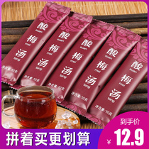 10 sachets*3 sachets) plum soup powder small package commercial no-boil instant summer hot drink 10g bags