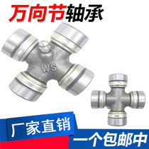 Cross shaft universal joint bearing 20*55 20*55 20*55 22*59 6 20*55 2 24*63