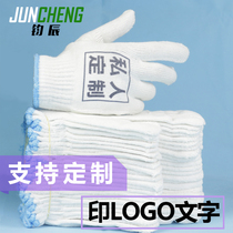 Jun Chen cotton yarn gloves cotton can be customized LOGO safety gloves white yarn gloves printing advertising gloves