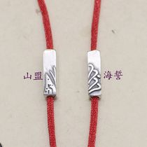 S925 sterling silver beaded red rope men and women couple models eachother taiyin square tube DIY hand rope weaving accessories