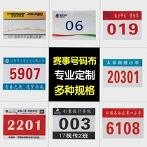Games number Cloth Custom Games number Book competition goalball number cloth Sports Membership number Card