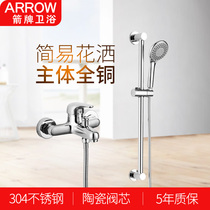 ARROW Wrigley bathroom simple shower set lift all copper home shower nozzle booster bath