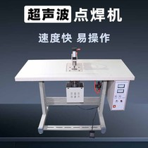 Ultrasonic spot welding machine earrope earband welding machine semi-brake table top welding one-time flat type