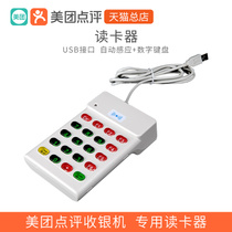 US mission cash register adapter ID card reader membership card reader stored value settlement card reader USB port
