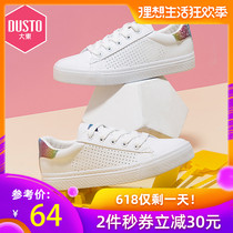 DUSTO DaDong 2019 summer new flat lace fight color powder white breathable shoes shoes 9X7029