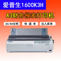 New LQ-1600KIIIH Epson LQ-1600K3H outbound order 136 column pin financial statement printer