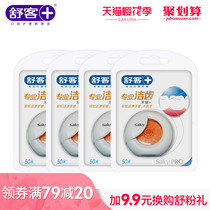 Shu guest dental floss 50m*4 box slender flat line clean teeth do not hurt the teeth soft dental floss for dental floss health portable