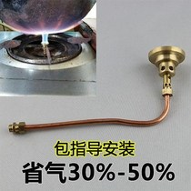 New energy-saving Wang stove stove core gas stove seven-shaped energy-saving tube burner stove modified accessories