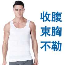 Mens body sculpting clothing invisible abdomen stereotypes waist no trace beam chest shaping underwear vest summer corset fat