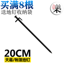 Outdoor 20cm tent nail climbing camp plus thick long steel sky curtain nail beach snow Ding single root.