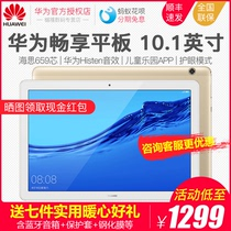 (New listing)Huawei Huawei Enjoy tablet 2018 new 10 1 inch tablet office Android eat chicken game King Glory Double Eleven tablet