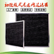 Primary nylon mesh air conditioning filter air purifier filter washable Air unit filter can be customized