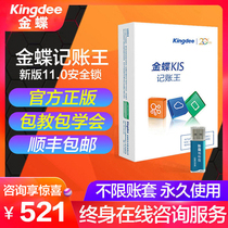 Kingdee financial software kis Kingdee bookkeeping King v11 0 small business accounting standard Accounting Management System Professional Account agent cashier accounting cloud storage stand-alone mini-perpetual