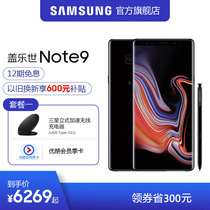 (voucher save 300 yuan) Samsung Samsung GALAXY Note9 SM-N9600 6+128GB 8+512GB official Genuine Spen remote shooting 4G smartphone