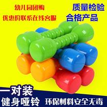Baby toddler sports equipment dumbbell plastic light equipment kindergarten childrens fitness Gymnastics sound dumbbell