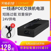 Longshian Loosafe POE power supply line through the switch power supply 24V indoor monitoring power regulator