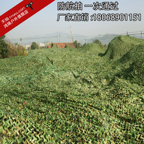 Anti-aerial camouflage net jungle camouflage net shading network outdoor Mountain Green defense star shade net indoor decoration
