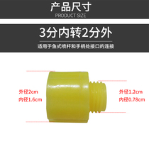 Electric sprayer accessories 3 points large turn small 2 points adapter inside the wire to the outer Wire Plastic handle switch connector