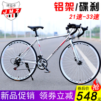 Adult 33-speed aluminum alloy road bike racing straight bend 700C dual disc brake 30-speed male and female road car