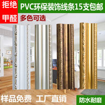 European-style living room TV frame photo frame glass lines background wall border decoration pvc border strip Edge strip