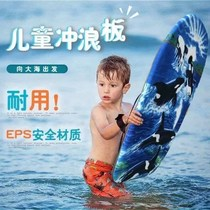 Summer summer relaxed front outfit boys games light surfboard washed swimming floating Board children girls girls er