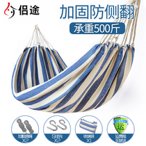 Companion way hammock outdoor leisure single double thick canvas indoor dormitory dormitory camping swing hanging chair