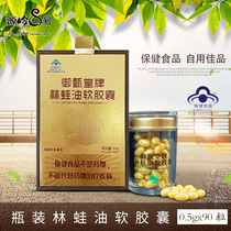 Jilin Changbaishan cultured snow clam oil forest frog oil capsule bottle 45 grams (90 capsules) of self-use gift products.