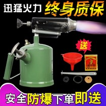 Hot kitchen burning pig hair spray lamp gasoline home diesel high temperature flame gun explosion-proof heating Burner Outdoor