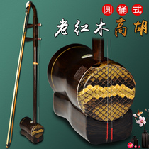 Long Yao brand old mahogany high cylinder accompaniment Huangmei high treble erhu piano with bow string piano code Rosin