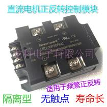 Isolated direct current motor forward and Reverse Rotation Control Module high-power direct current motor forward and reverse rotation controller