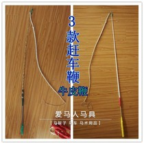 Pure leather riding horse whip horse accessories horse whip horse supplies special