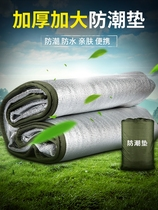 Every tide pad shop outdoor protection against picnic non-stick grass double-sided aluminum film thickened water camping warm sub picnic