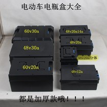 Electric car tricycle battery box battery box 60v30a 60V20A 48V30A 48V12 20A universal