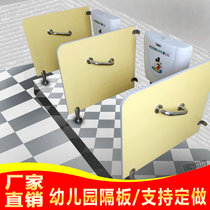 Kindergarten toilet partition board toilet urine baffle toilet anti-fold special waterproof partition squatting pit partition board