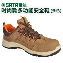 Star protective shoes leather labor shoes men anti-smashing anti-puncture work shoes steel Baotou breathable safety shoes FF0802