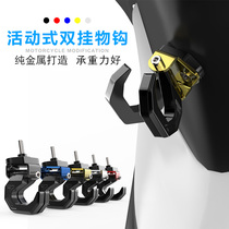 Electric vehicle hook metal aluminum alloy electric car hook universal pedal multifunctional motorcycle front pendant hook