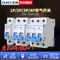 CHiNT air switch nbe7 small circuit breaker 63A total open home 1P short circuit Protection 2P air conditioning switch