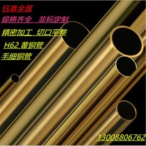 H62H65 thin wall brass capillary thick wall brass Precision Tube brass hollow copper tube pure copper copper tube