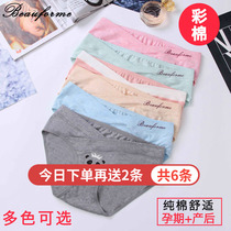 Pregnant womens underwear cotton crotch underwear low waist pregnancy loose antibacterial large size summer breathable early and late postpartum