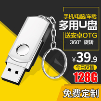 High-speed genuine U Disk 128G large capacity solid-state USB flash drive mobile phone dual-use 128gu disk metal waterproof lettering custom creative U Disk students boys and girls office car USB flash drive