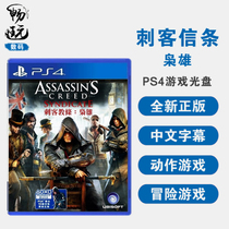 PS4 game Assassins Creed Xianxiong syndicate Chinese genuine new spot