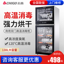 Chi high disinfection Cabinet Home vertical double door high temperature cabinet stainless steel mini small disinfection cupboard commercial 138L
