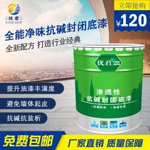 Youjun external wall alkali resistant sealer true Stone paint special primer colorful multi-purpose sealer purifying Environmental Protection